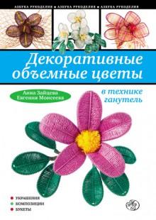 Обложка книги  - Декоративные объемные цветы в технике ганутель