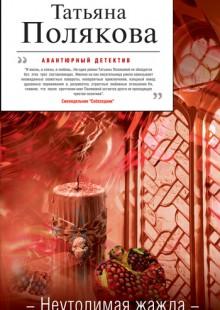 Обложка книги  - Неутолимая жажда