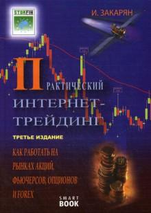 Обложка книги  - Практический интернет-трейдинг. Как работать на рынках акций, фьючерсов, опционов и Forex