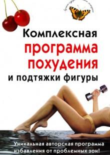 Обложка книги  - Комплексная программа похудения и подтяжки фигуры