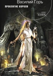 Обложка книги  - Проклятие короля