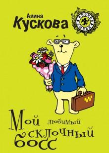 Обложка книги  - Мой любимый склочный босс