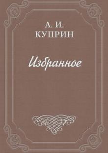 Обложка книги  - Поход