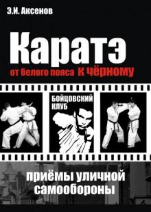Обложка книги  - Каратэ: от белого пояса к черному. Традиционная техника и приемы уличной самозащиты