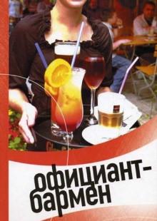 Обложка книги  - Официант-бармен. Современные бары и рестораны