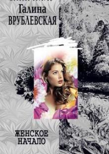 Обложка книги  - Женское начало