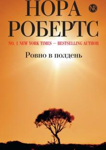 Обложка книги  - Ровно в полдень