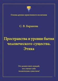 Обложка книги  - Пространства и уровни бытия человеческого существа. Этика