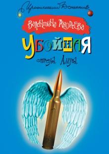 Обложка книги  - Убойная стрела Амура