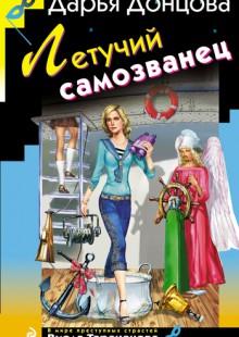 Обложка книги  - Летучий самозванец