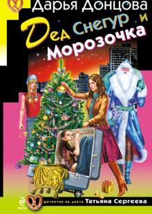 Обложка книги  - Дед Снегур и Морозочка