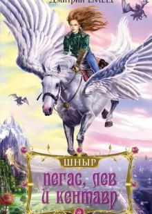 Обложка книги  - Пегас, лев и кентавр