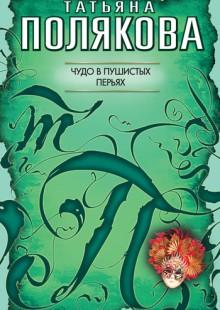Обложка книги  - Чудо в пушистых перьях