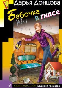 Обложка книги  - Бабочка в гипсе