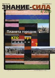 Обложка книги  - Журнал «Знание – сила» №8/2010