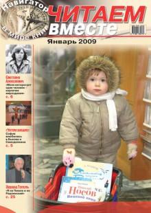 Обложка книги  - Читаем вместе. Навигатор в мире книг №1 (30) 2009