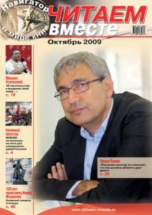 Обложка книги  - Читаем вместе. Навигатор в мире книг №10 (39) 2009