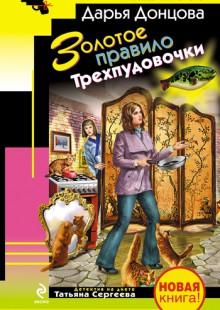 Обложка книги  - Золотое правило Трехпудовочки