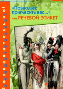 Обложка книги  - «Позвольте пригласить вас...», или Речевой этикет