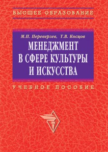 Обложка книги  - Менеджмент в сфере культуры и искусства: учебное пособие