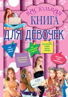 Обложка книги  - Настольная книга для девочек