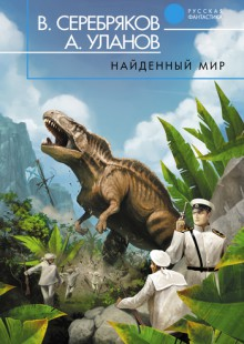Обложка книги  - Найденный мир