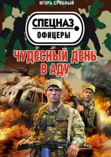 Обложка книги  - Чудесный день в аду