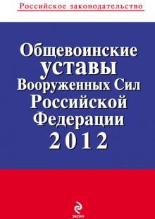 Обложка книги  - Общевоинские уставы Вооруженных Сил Российской Федерации 2012