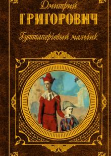 Обложка книги  - Гуттаперчевый мальчик (сборник)