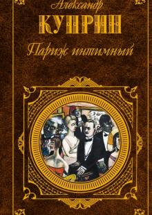 Обложка книги  - Париж интимный (сборник)