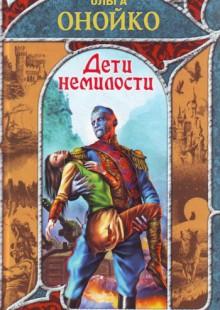 Обложка книги  - Дети немилости