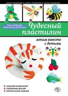 Обложка книги  - Чудесный пластилин: лепим вместе с детьми