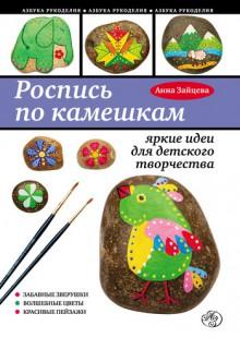 Обложка книги  - Роспись по камешкам: яркие идеи для детского творчества