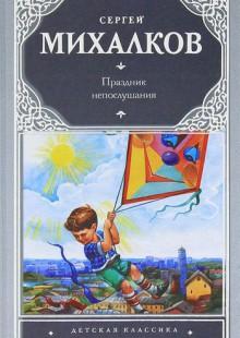 Обложка книги  - Праздник непослушания