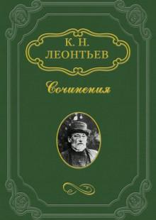 Обложка книги  - Панславизм