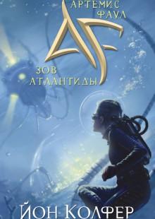 Обложка книги  - Зов Атлантиды