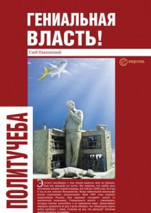 Обложка книги  - Гениальная власть! Словарь абстракций Кремля