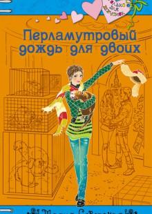 Обложка книги  - Перламутровый дождь на двоих