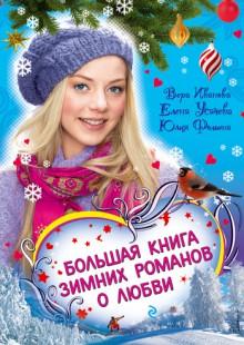 Обложка книги  - Соперница Снежной королевы