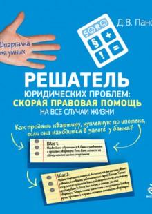 Обложка книги  - Решатель юридических проблем: скорая правовая помощь на все случаи жизни
