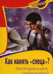 Обложка книги  - Как нанять «спеца»? Тесты для приема на работу и определения уровня IQ