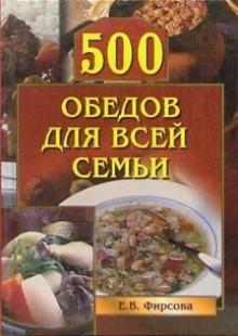 Обложка книги  - 500 обедов для всей семьи