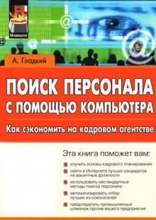 Обложка книги  - Поиск персонала с помощью компьютера. Как сэкономить на кадровом агентстве