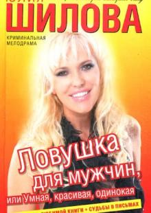 Обложка книги  - Ловушка для мужчин, или Умная, красивая, одинокая