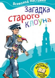 Обложка книги  - Загадка старого клоуна