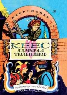 Обложка книги  - Кеес Адмирал Тюльпанов. Опасные и забавные приключения юного лейденца, а также его друзей, рассказанные им самим без хвастовства и утайки