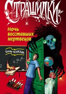 Обложка книги  - Ночь восставших мертвецов