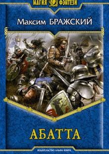 Обложка книги  - Абатта
