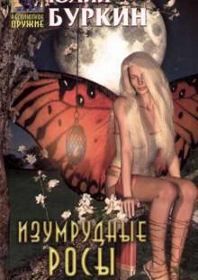 Обложка книги  - Изумрудные росы