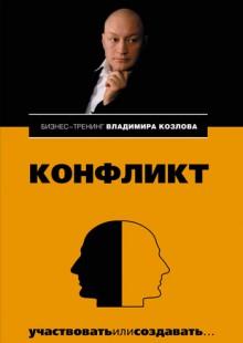 Обложка книги  - Конфликт: участвовать или создавать...
